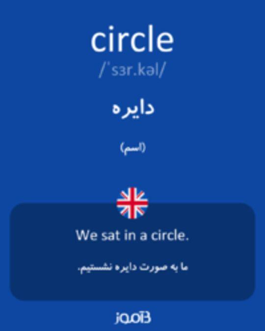 تصویر circle - دیکشنری انگلیسی بیاموز