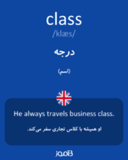 تصویر class - دیکشنری انگلیسی بیاموز