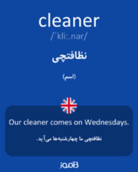 تصویر cleaner - دیکشنری انگلیسی بیاموز