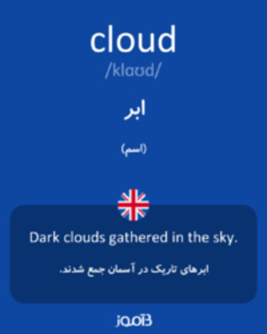 تصویر cloud - دیکشنری انگلیسی بیاموز