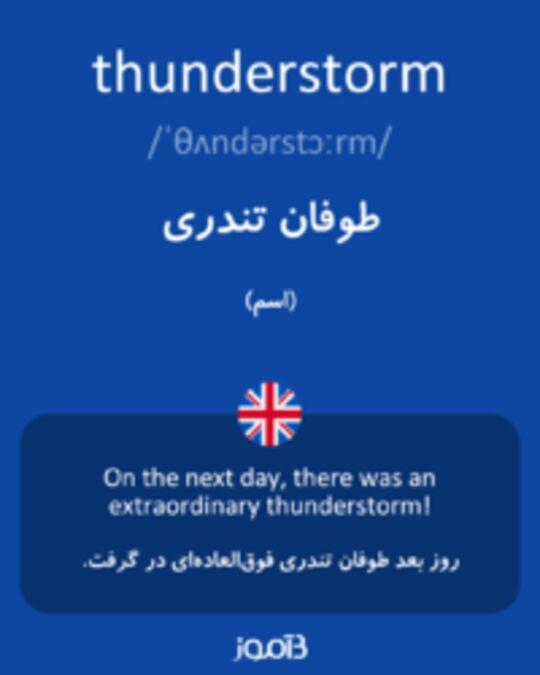 تصویر thunderstorm - دیکشنری انگلیسی بیاموز