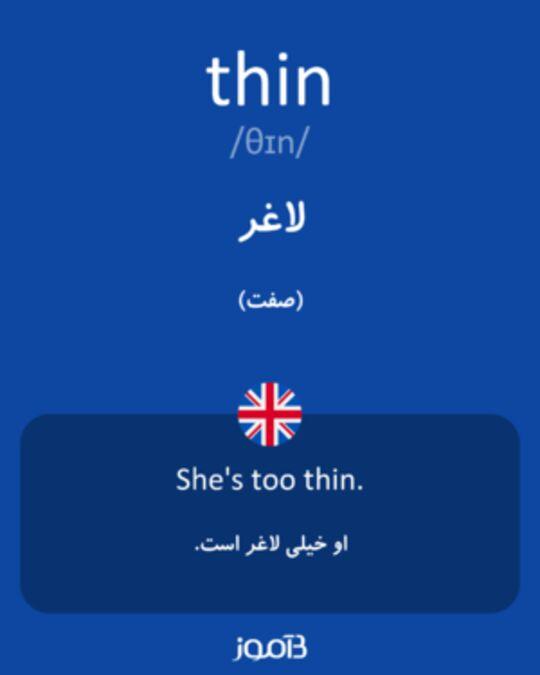 تصویر معنی و ترجمه لغت list - دیکشنری انگلیسی  به فارسی