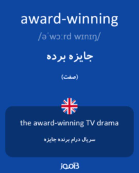 تصویر award-winning - دیکشنری انگلیسی بیاموز