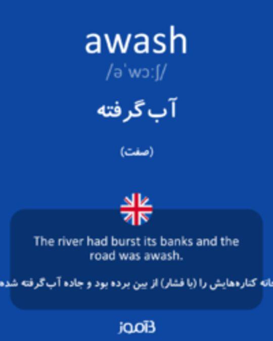 تصویر awash - دیکشنری انگلیسی بیاموز
