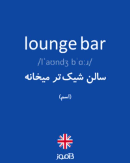 تصویر lounge bar - دیکشنری انگلیسی بیاموز