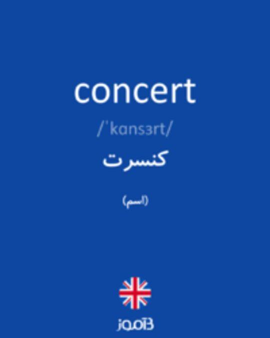 تصویر concert - دیکشنری انگلیسی بیاموز