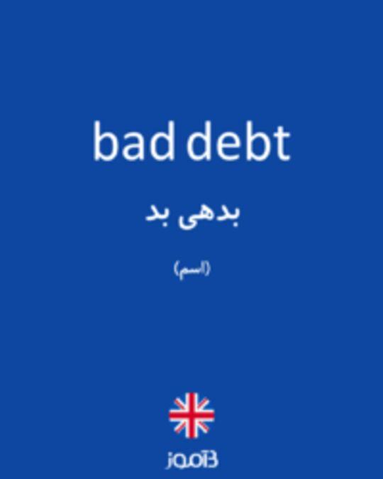 تصویر bad debt - دیکشنری انگلیسی بیاموز
