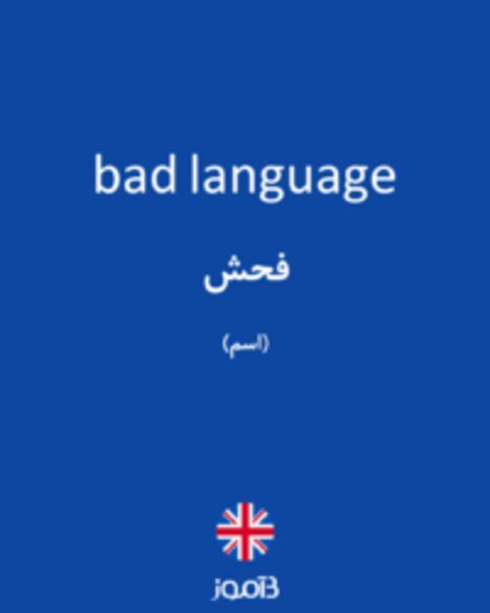 تصویر bad language - دیکشنری انگلیسی بیاموز