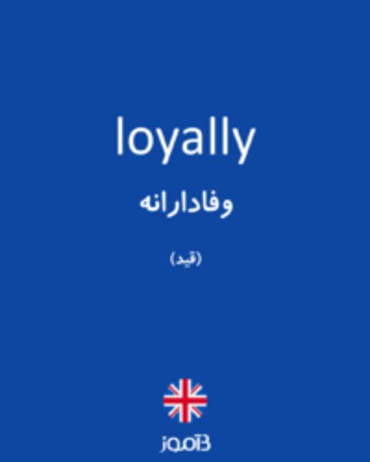 تصویر loyally - دیکشنری انگلیسی بیاموز