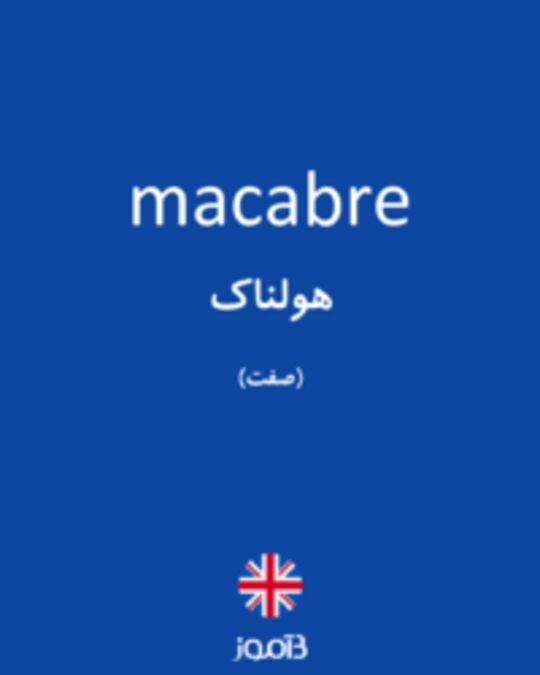تصویر macabre - دیکشنری انگلیسی بیاموز