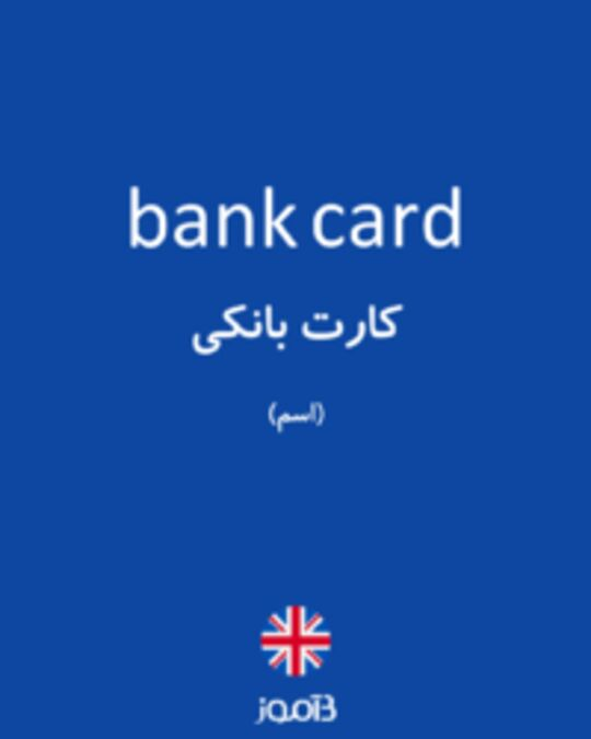تصویر bank card - دیکشنری انگلیسی بیاموز