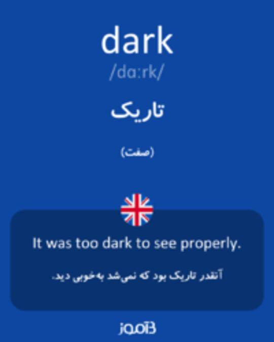 تصویر dark - دیکشنری انگلیسی بیاموز