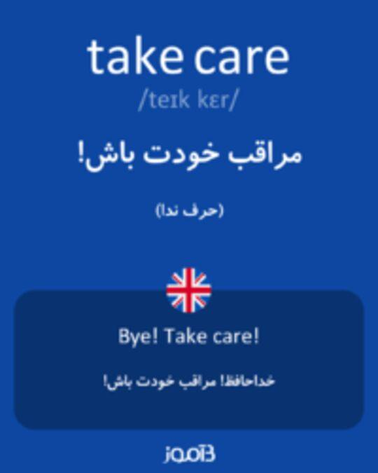 تصویر take care - دیکشنری انگلیسی بیاموز