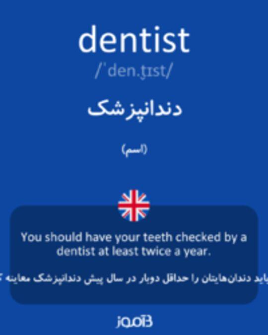تصویر dentist - دیکشنری انگلیسی بیاموز