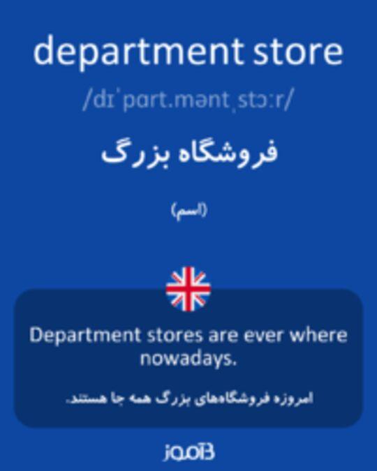 تصویر department store - دیکشنری انگلیسی بیاموز