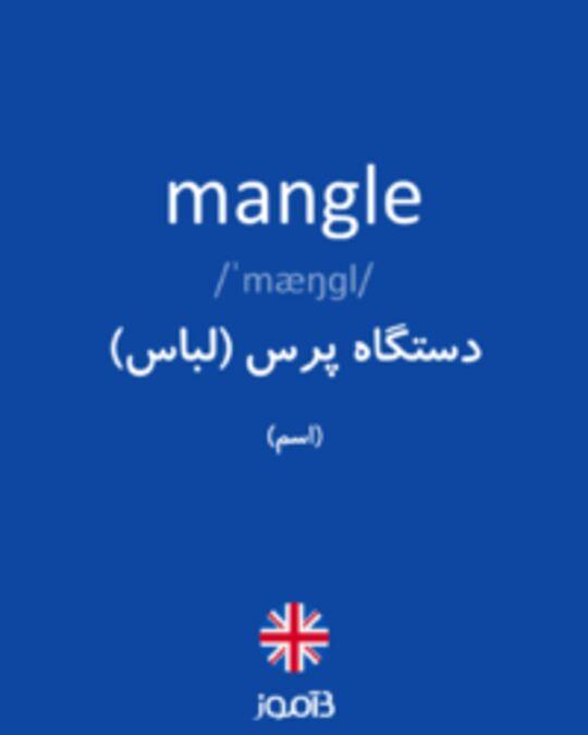 تصویر mangle - دیکشنری انگلیسی بیاموز