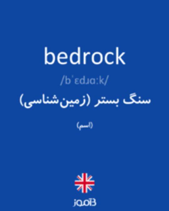 تصویر bedrock - دیکشنری انگلیسی بیاموز