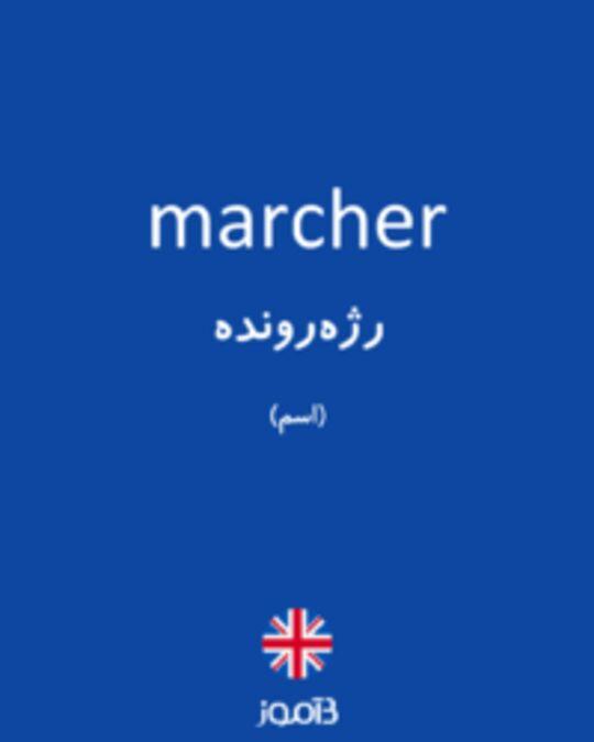 تصویر marcher - دیکشنری انگلیسی بیاموز
