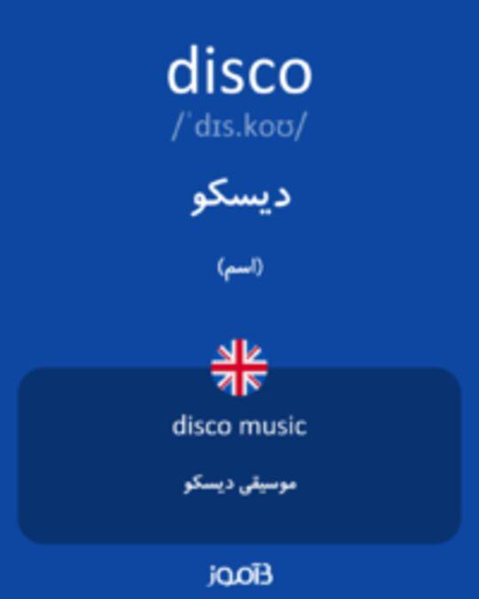 تصویر disco - دیکشنری انگلیسی بیاموز