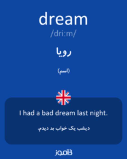 تصویر dream - دیکشنری انگلیسی بیاموز