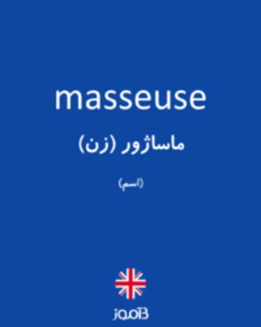 تصویر masseuse - دیکشنری انگلیسی بیاموز
