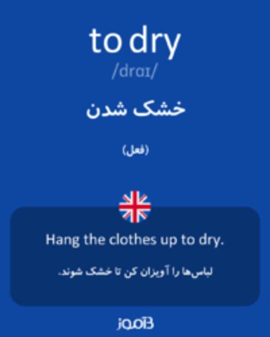 تصویر to dry - دیکشنری انگلیسی بیاموز