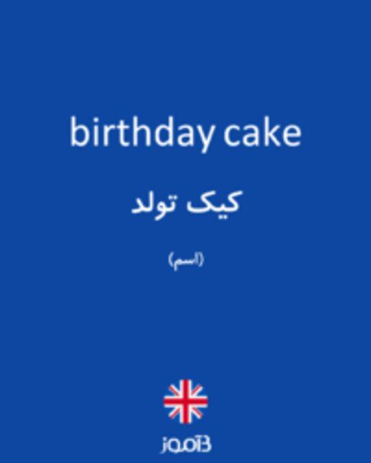 تصویر birthday cake - دیکشنری انگلیسی بیاموز