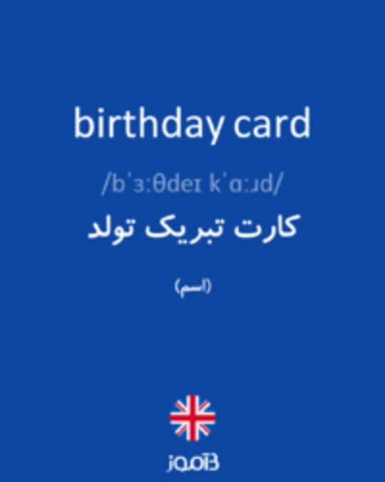 تصویر birthday card - دیکشنری انگلیسی بیاموز