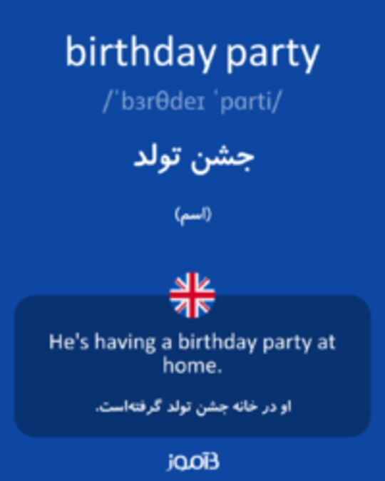 تصویر birthday party - دیکشنری انگلیسی بیاموز