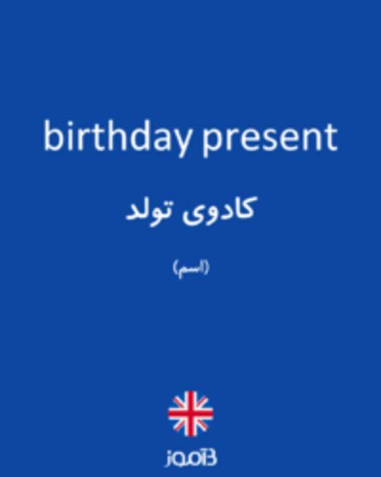 تصویر birthday present - دیکشنری انگلیسی بیاموز