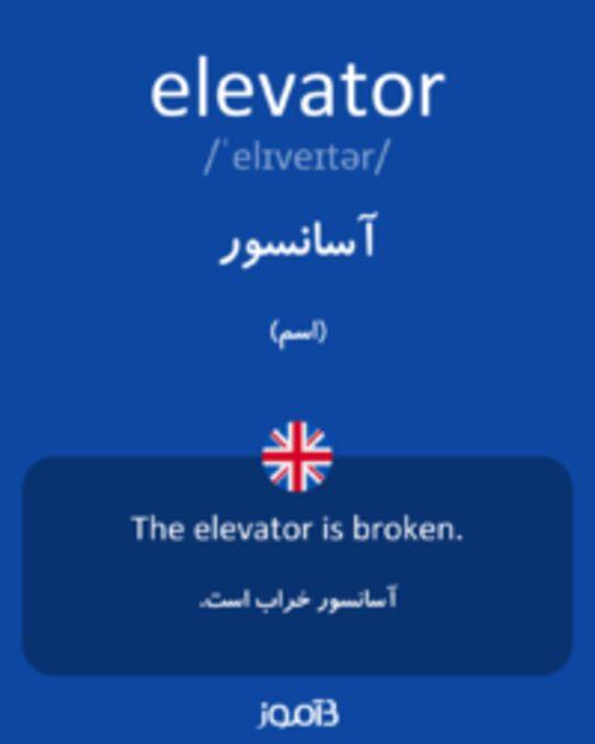 تصویر elevator - دیکشنری انگلیسی بیاموز