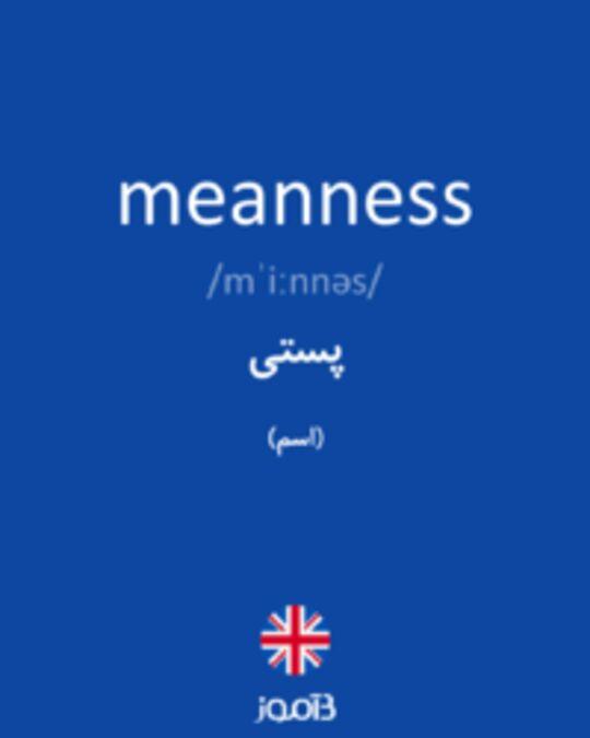 تصویر meanness - دیکشنری انگلیسی بیاموز
