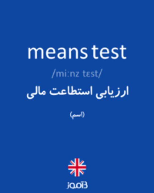 تصویر means test - دیکشنری انگلیسی بیاموز