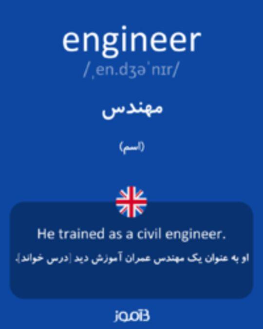 تصویر engineer - دیکشنری انگلیسی بیاموز