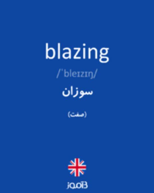 تصویر blazing - دیکشنری انگلیسی بیاموز