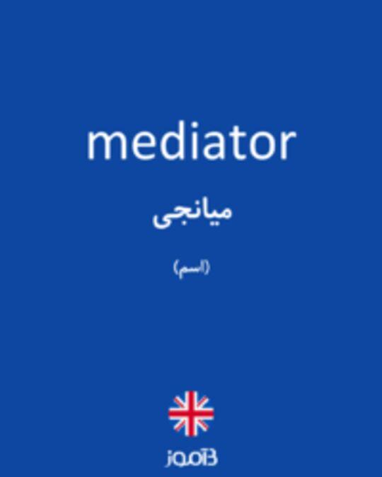 تصویر mediator - دیکشنری انگلیسی بیاموز