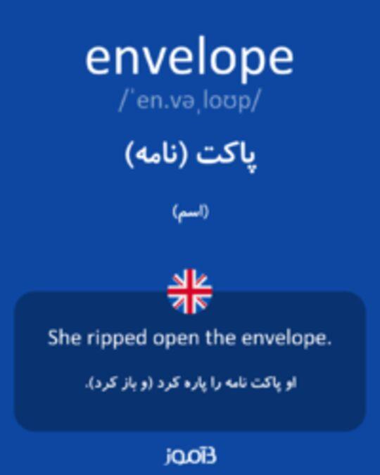 تصویر envelope - دیکشنری انگلیسی بیاموز
