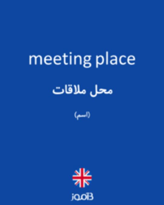 تصویر meeting place - دیکشنری انگلیسی بیاموز