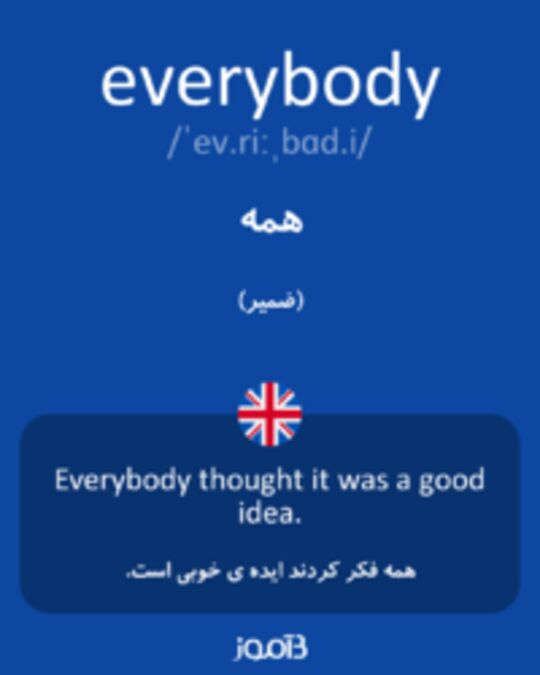 تصویر everybody - دیکشنری انگلیسی بیاموز
