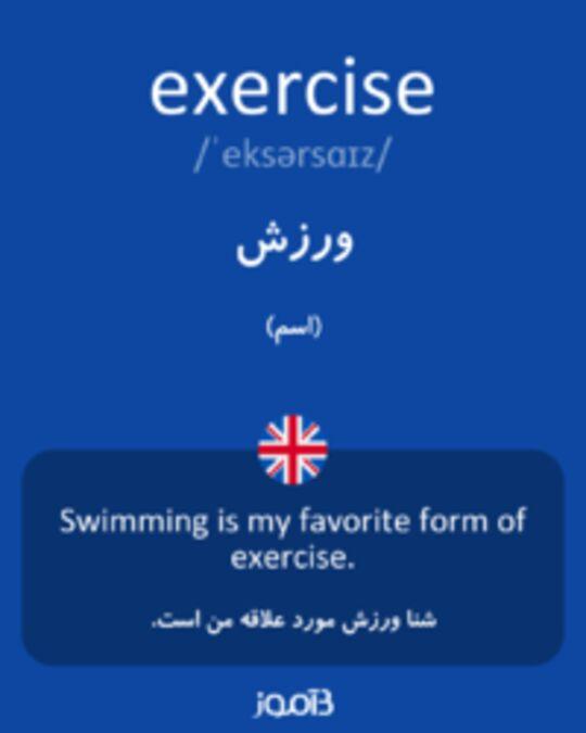 تصویر exercise - دیکشنری انگلیسی بیاموز