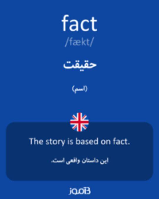 تصویر fact - دیکشنری انگلیسی بیاموز