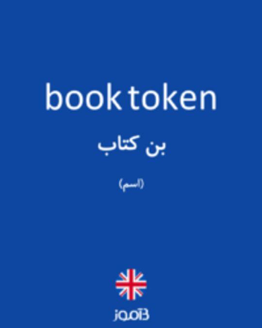 تصویر book token - دیکشنری انگلیسی بیاموز