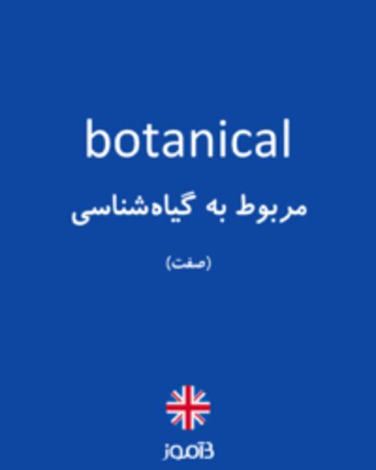 تصویر botanical - دیکشنری انگلیسی بیاموز