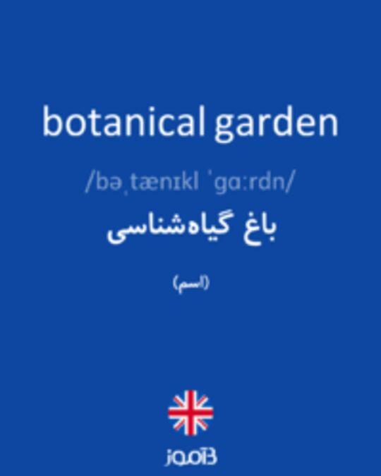تصویر botanical garden - دیکشنری انگلیسی بیاموز