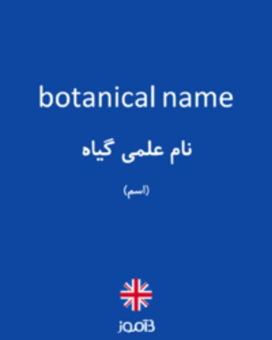 تصویر botanical name - دیکشنری انگلیسی بیاموز