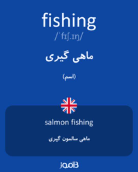 تصویر fishing - دیکشنری انگلیسی بیاموز