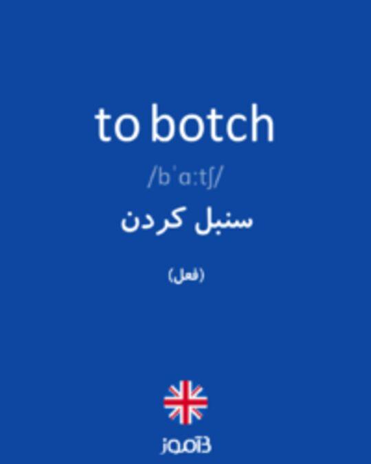 تصویر to botch - دیکشنری انگلیسی بیاموز