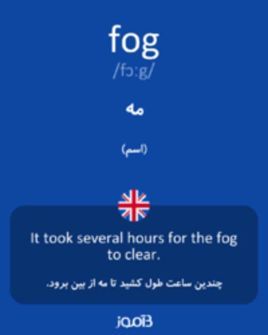 تصویر fog - دیکشنری انگلیسی بیاموز