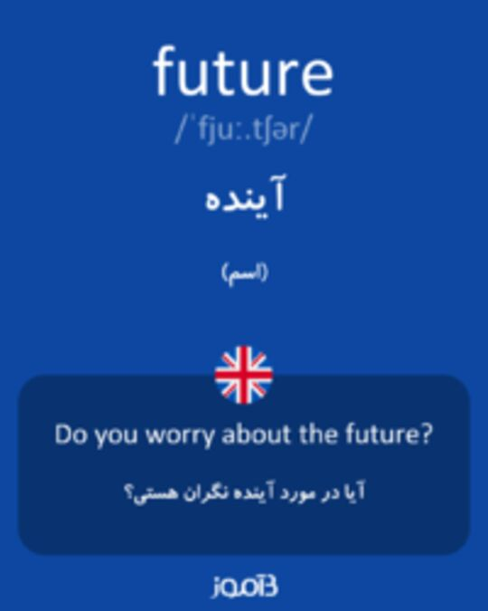 تصویر future - دیکشنری انگلیسی بیاموز