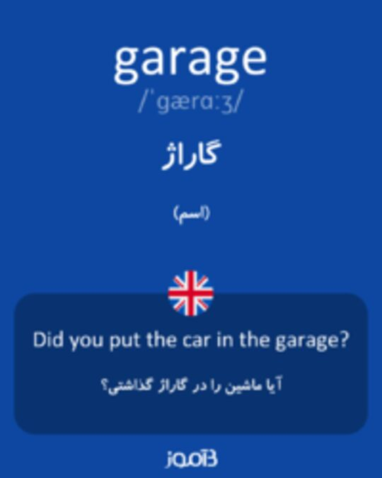 تصویر garage - دیکشنری انگلیسی بیاموز